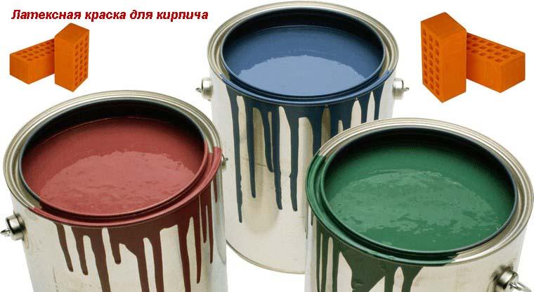 Латексная краска для кирпича