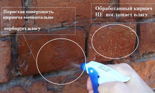 гидрофобизация кирпичной кладки