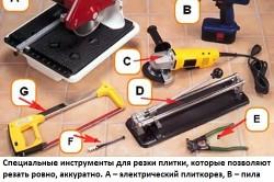 Специальные инструменты для резки плитки